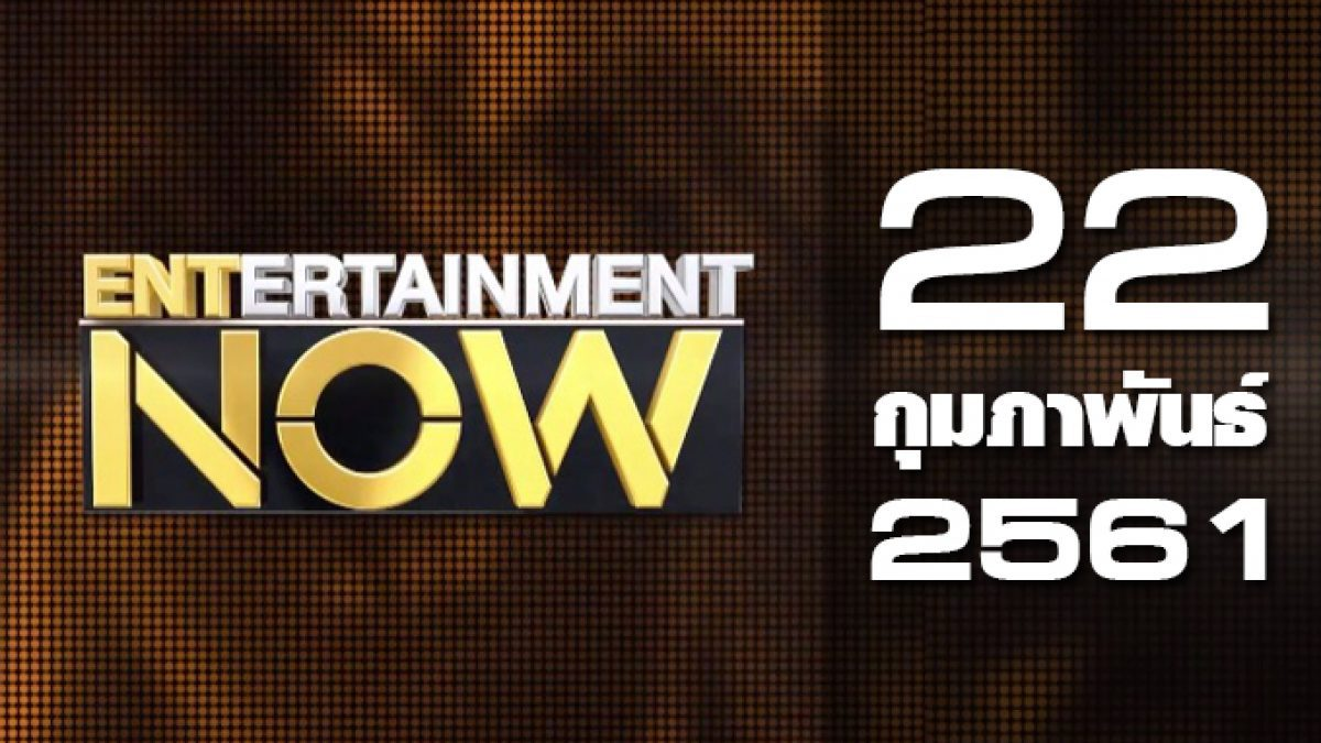 Entertainment Now 22-02-61