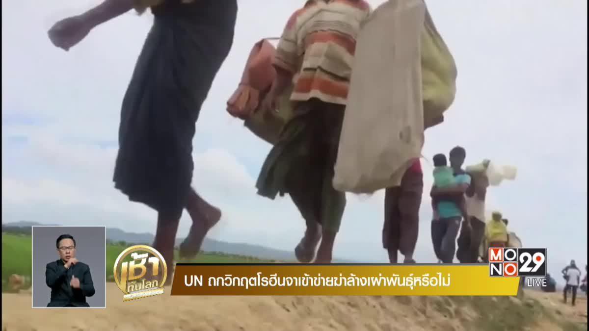 UN ถกวิกฤตโรฮีนจาเข้าข่ายฆ่าล้างเผ่าพันธุ์หรือไม่