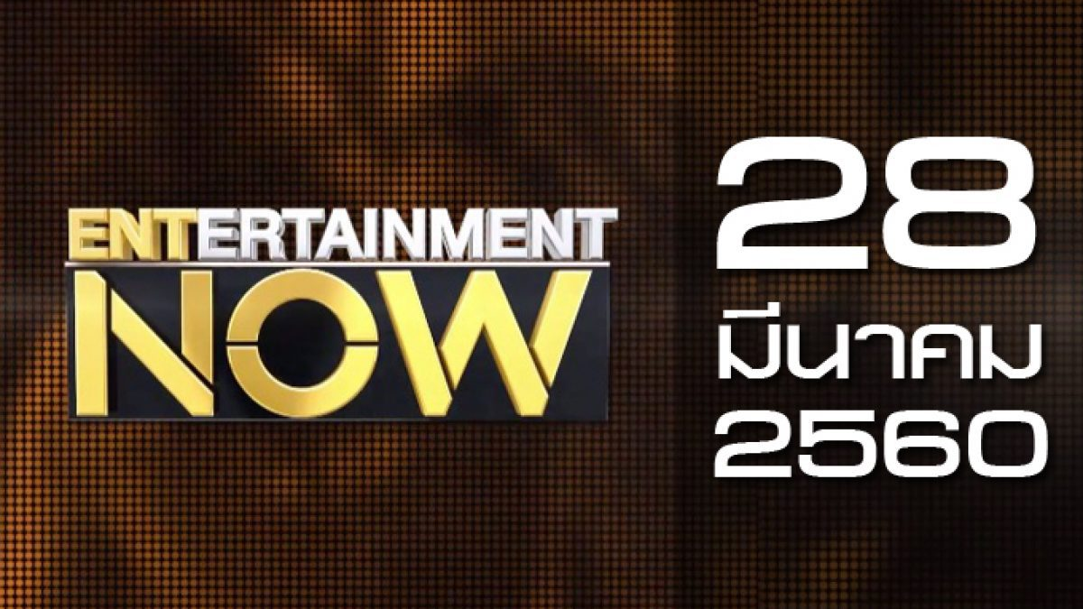 Entertainment Now 28-03-60