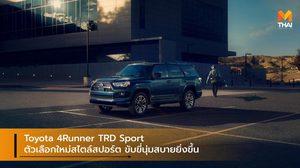 Toyota 4Runner TRD Sport ตัวเลือกใหม่สไตล์สปอร์ต ขับขี่นุ่มสบายยิ่งขึ้น
