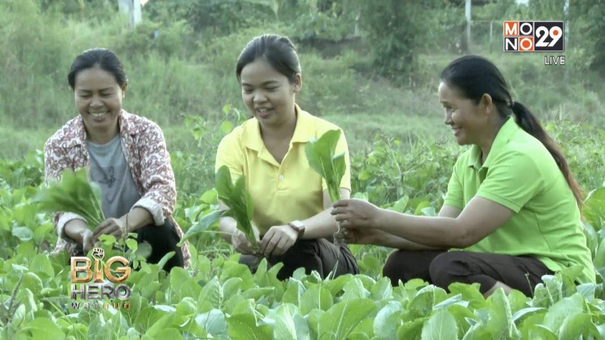 Big hero พลังคนดี : ฟาร์มเมเนเจอร์ ผู้สร้างโอกาสให้เกษตรกร ตอน 2