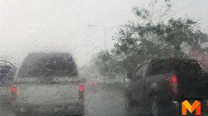 กรมอุตุฯ เผยไทยตอนบนฝนตกหนักบางพื้นที่-กทม.ฝนตก 70%
