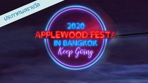 ประกาศรายชื่อผู้โชคดีได้รับบัตร 2020 APPLEWOOD FESTA IN BANGKOK : KEEP GOING