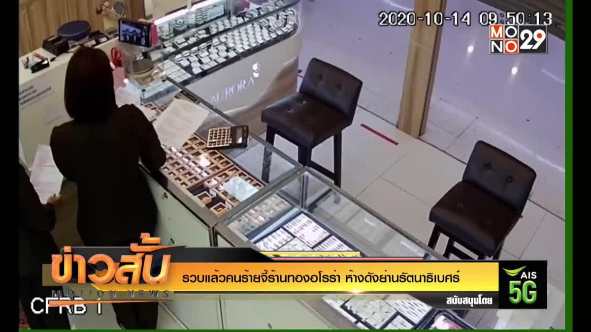 รวบแล้วคนร้ายจี้ร้านทองอโรร่า ห้างดังย่านรัตนาธิเบศร์