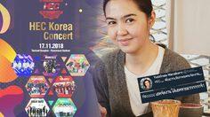 จ๋า ยศสินี เหลืออด! ระบายความยอดแย่ของคอนเสิร์ตเกาหลี HEC KOREA