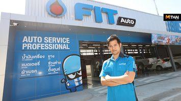 FIT Auto ชวนประชาชนตรวจเช็กสภาพรถฟรี 30 รายการ พร้อมมอบส่วนลดพิเศษ
