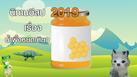 นิทานอีสป 2019 น้ำผึ้งหยดเดียว