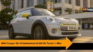 MINI Cooper SE สำเร็จเกินคาด คว้ายอดจองทะลุ 45,000 คัน ในเวลา 1 เดือน