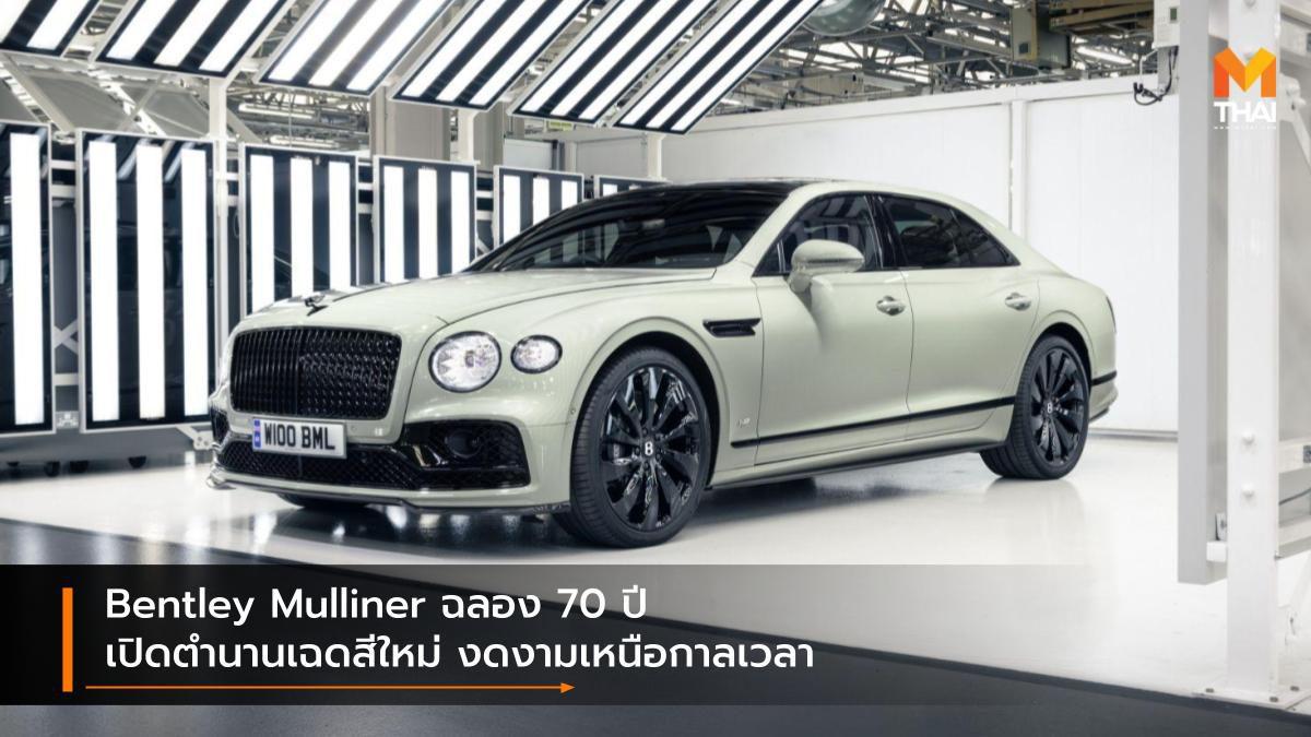 Bentley Mulliner ฉลอง 70 ปี เปิดตำนานเฉดสีใหม่ งดงามเหนือกาลเวลา