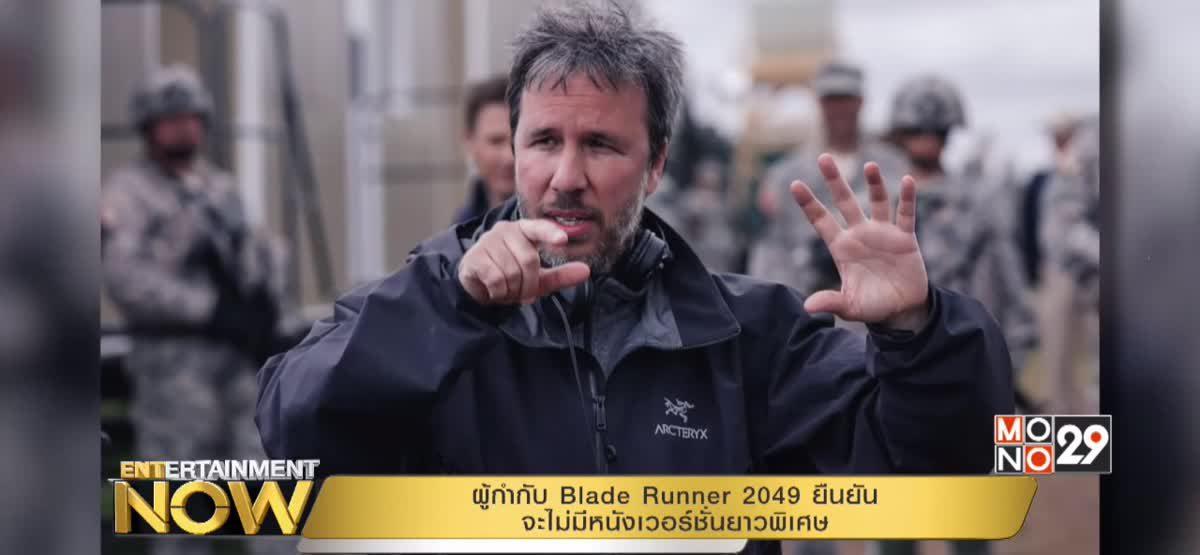 ผู้กำกับ Blade Runner 2049 ยืนยัน จะไม่มีหนังเวอร์ชั่นยาวพิเศษ