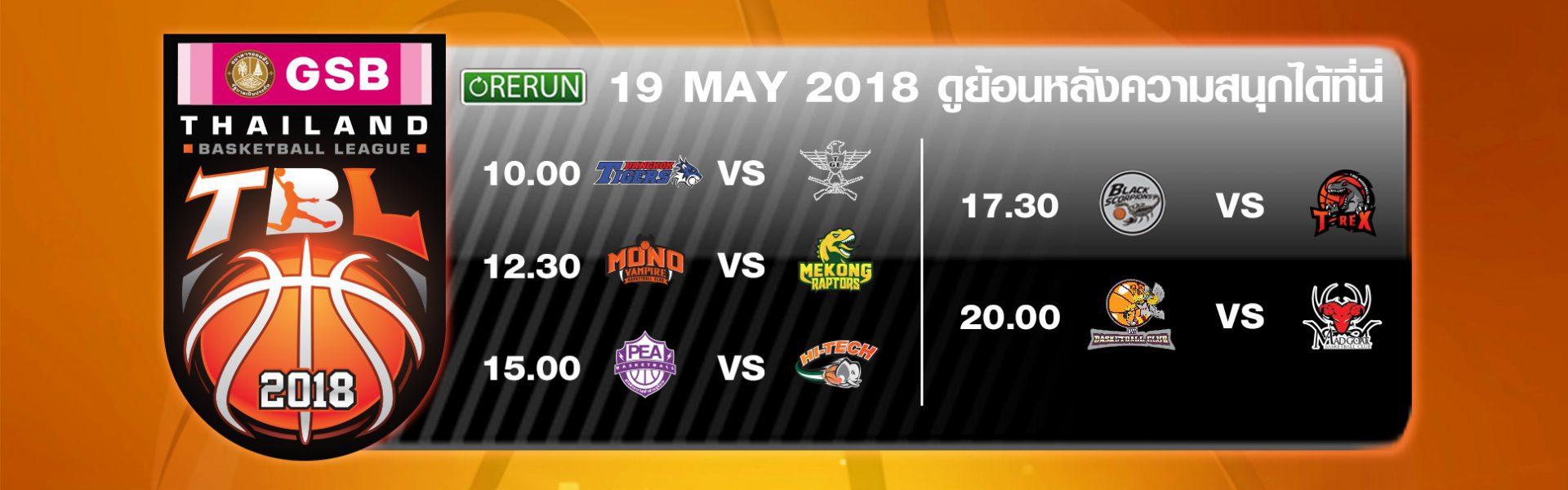 การเเข่งขันบาสเกตบอล GSB TBL2018 : Mono Vampire VS Mekong Raptors (19 May 2018)