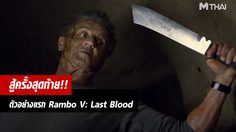 ซิลเวสเตอร์ สตอลโลน กลับมาเป็นแรมโบบู๊เลือดสาดส่งท้าย!! ในตัวอย่างแรก Rambo V: Last Blood