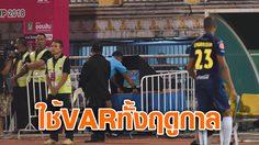 เห็นประโยชน์! ส.บอลประกาศไทยลีกใช้ VAR จนจบฤดูกาล 2018