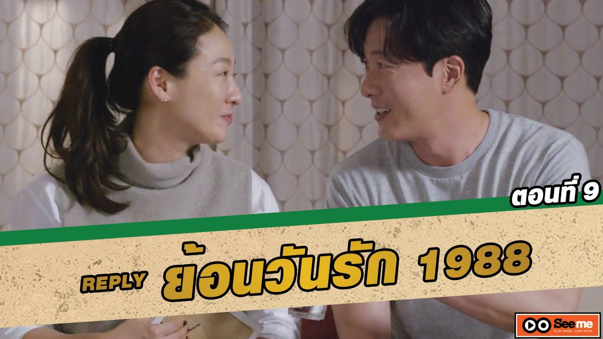 ย้อนวันรัก 1988 (Reply 1988) ตอนที่ 9 นายนี่ยิ่งแก่ยิ่งความจำดีเลยน้า [THAI SUB]