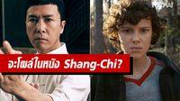 เควิน ไฟกี ตอบประเด็นข่าวลือ มิลลี บ็อบบี บราวน์ และ ดอนนี เยน ปรากฏตัวในหนัง Shang-Chi