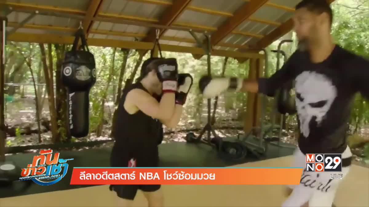 ลีลาอดีตสตาร์ NBA โชว์ซ้อมมวย