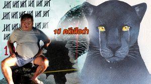 """ครบ 1 ปี ย้อนรอยคดี #เสือดำ ทุกประเด็นก่อนถึง """"วันพิพากษา"""""""