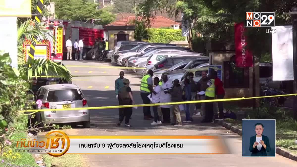 เคนยาจับ 9 ผู้ต้องสงสัยโยงเหตุโจมตีโรงแรม