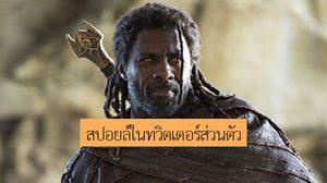 อิดริส เอลบา ทวีตสปอยล์หนัง Avengers: Infinity War