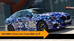 2020 BMW 2 Series Gran Coupe คาดลายพรางก่อนเปิดตัว พ.ย.นี้