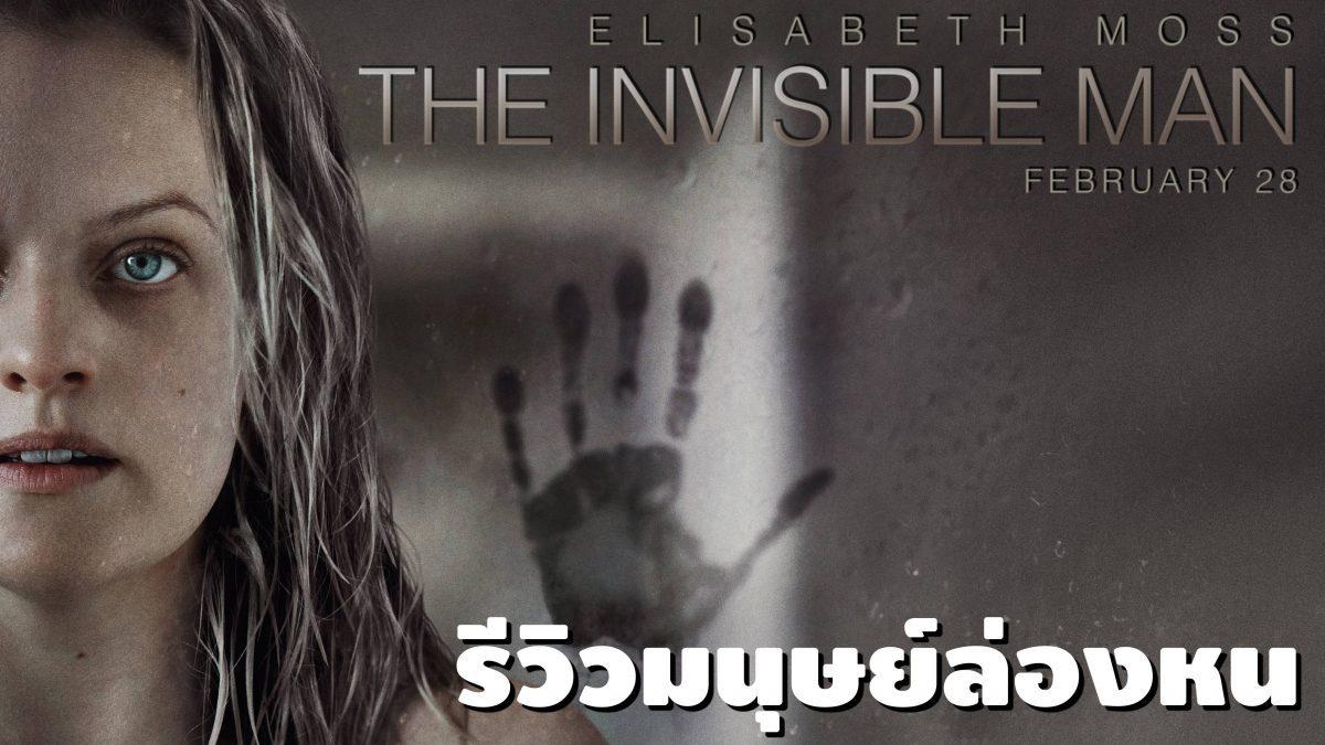 รีวิวหนัง มนุษย์ล่องหน The Invisible Man
