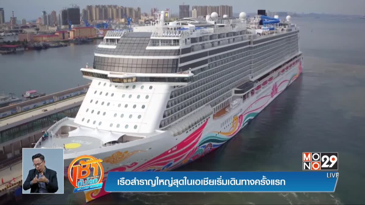 เรือสำราญใหญ่สุดในเอเชียเริ่มเดินทางครั้งแรก