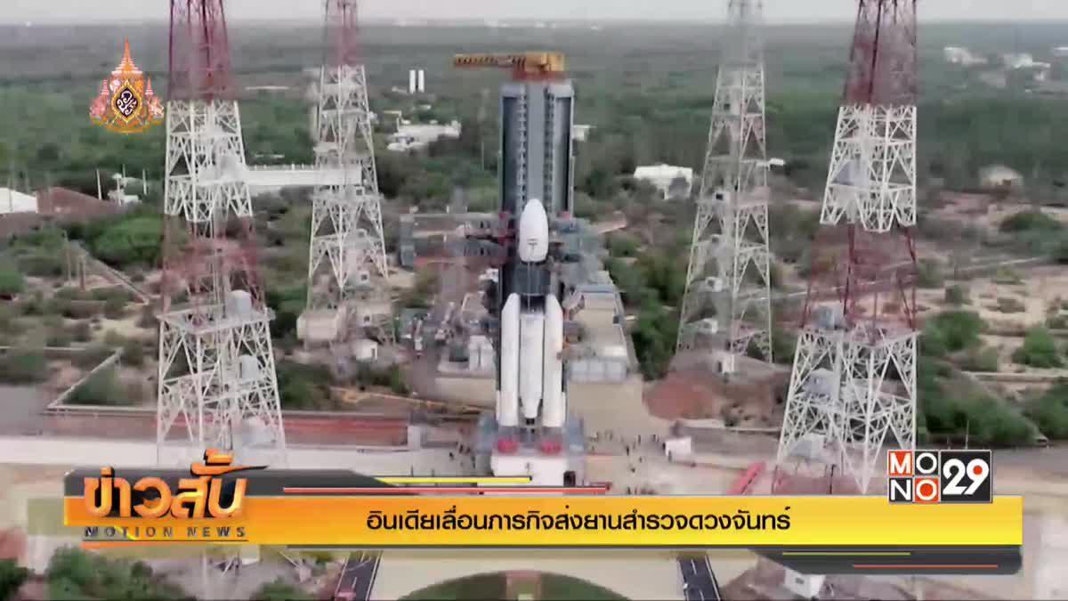อินเดียเลื่อนภารกิจส่งยานสำรวจดวงจันทร์