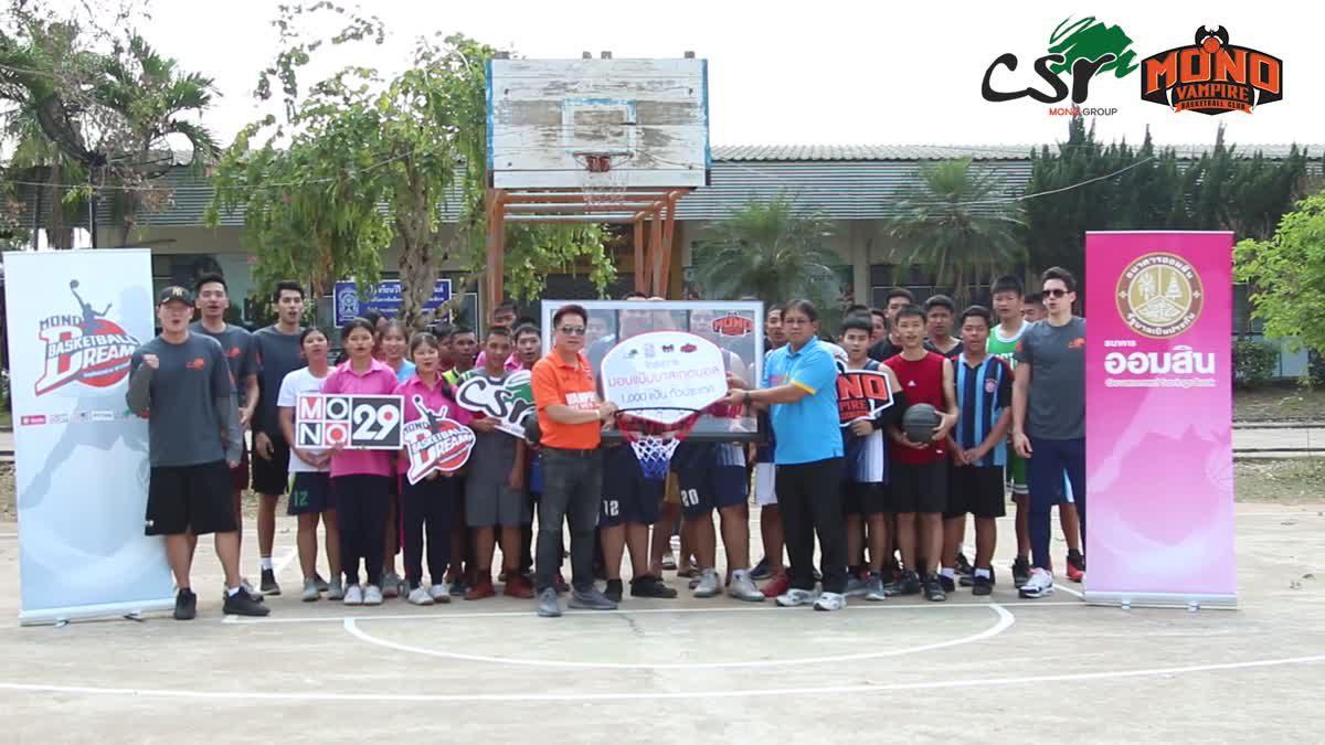บรรยากาศกิจกรรม Basketball project by CSR MONO วันที่ 19 ก.พ. 62