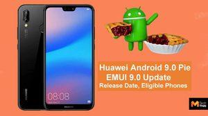 Huawei ประกาศเตรียมอัพเดต Android Pie ให้สมาร์ทโฟน 9 รุ่นในวันที่ 10 พ.ย. นี้