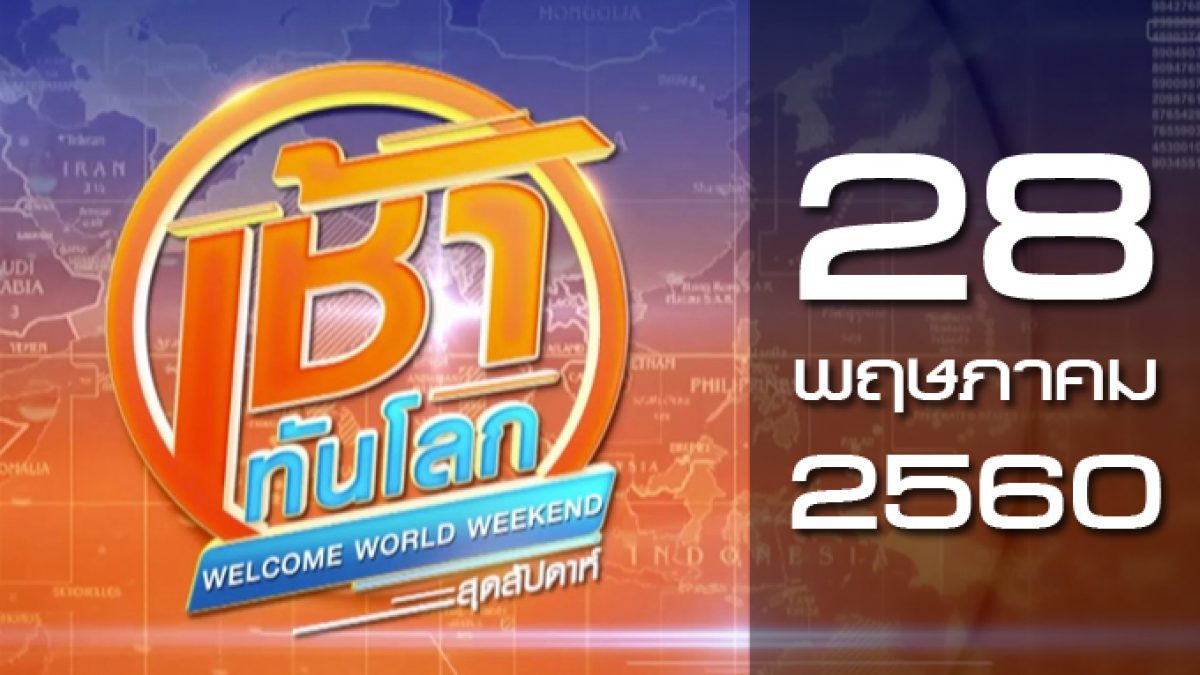 เช้าทันโลก สุดสัปดาห์ Welcome World Weekend 28-05-60