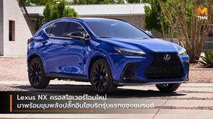 Lexus NX ครอสโอเวอร์โฉมใหม่ มาพร้อมขุมพลังปลั๊กอินไฮบริดรุ่นแรกของแบรนด์