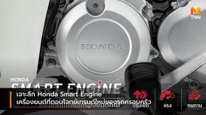 เจาะลึก Honda Smart Engine เครื่องยนต์ที่ตอบโจทย์เทรนด์ใหม่ของรถครอบครัว