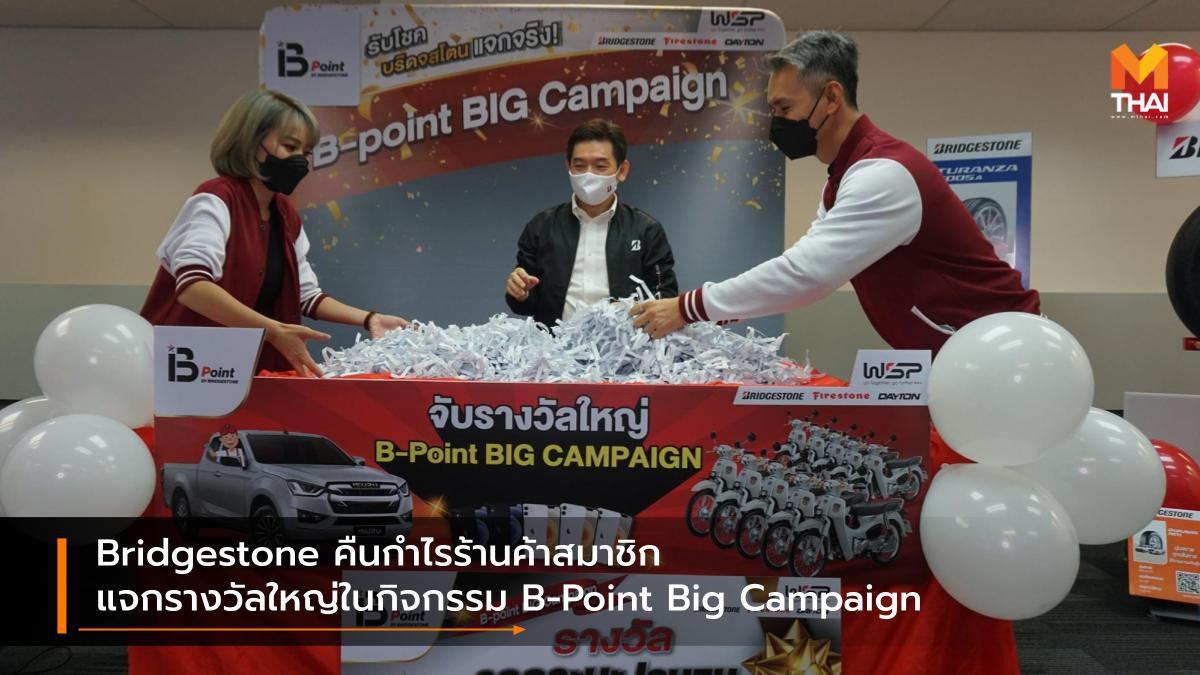 Bridgestone คืนกำไรร้านค้าสมาชิก แจกรางวัลใหญ่ในกิจกรรม B-Point Big Campaign