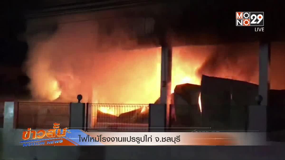 ไฟไหม้โรงงานแปรรูปไก่ จ. ชลบุรี