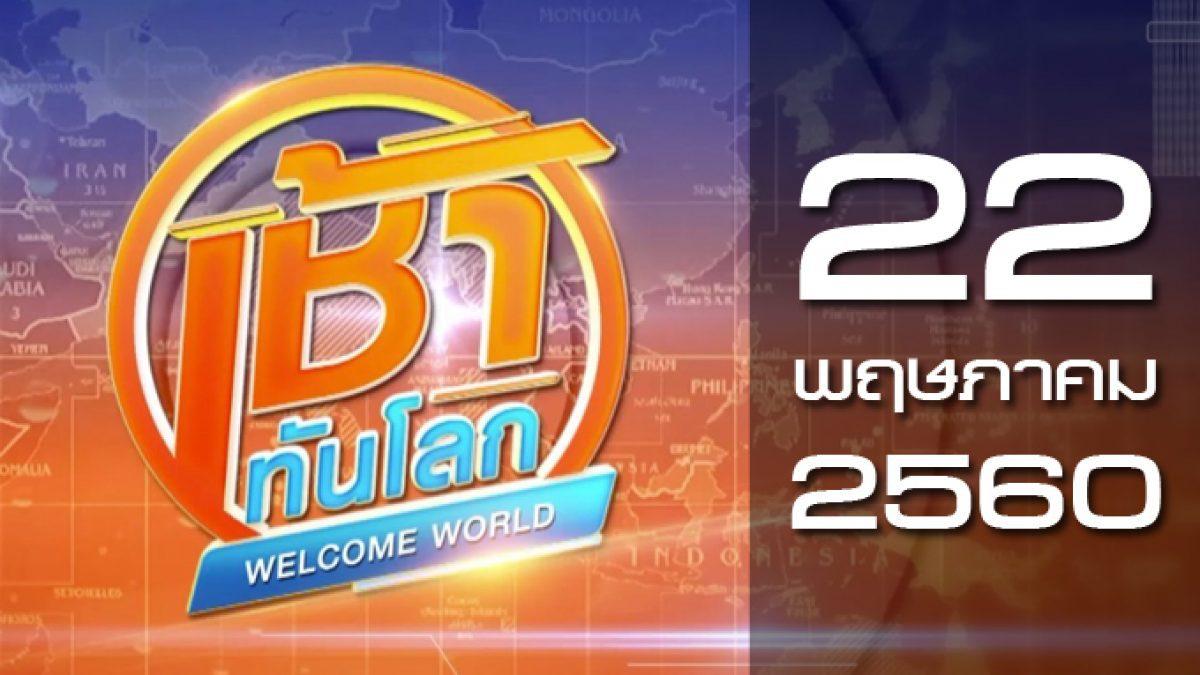 เช้าทันโลก Welcome World 22-05-60