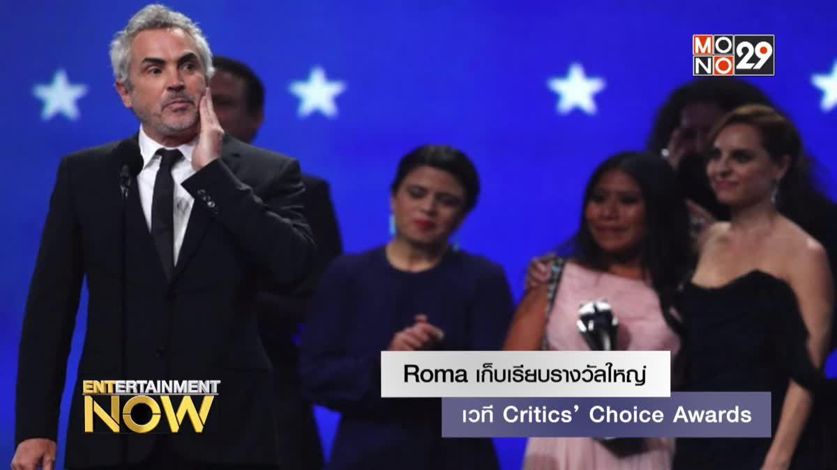 Roma เก็บเรียบรางวัลใหญ่เวที Critics' Choice Awards