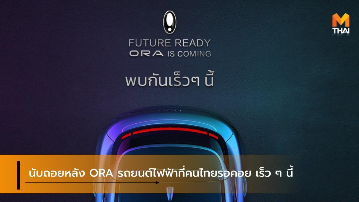 นับถอยหลัง ORA รถยนต์ไฟฟ้าที่คนไทยรอคอย เร็ว ๆ นี้