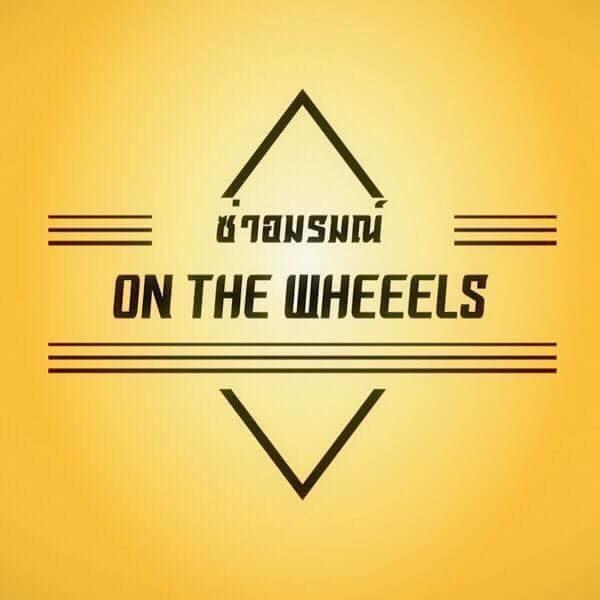 ซ่าอมรมณ์ On The WheelS