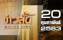 ข่าวสั้น Motion News Break 1 20-02-63