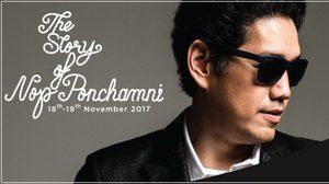 ประกาศผลผู้ได้รับบัตรคอนเสิร์ต The Story of Nop Ponchamni