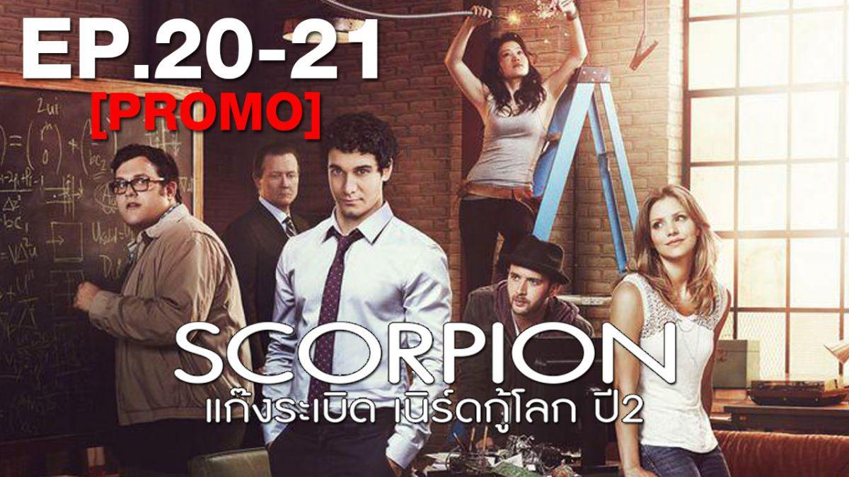Scorpion แก๊งระเบิดเนิร์ดกู้โลก ปี2 EP.20-21 [PROMO]