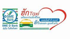 ประกันสังคม เข้าร่วมโครงการ ฮัก TAXI จ่ายสมทบ 70-300 บาท/เดือน รับประโยชน์คุ้มครอง