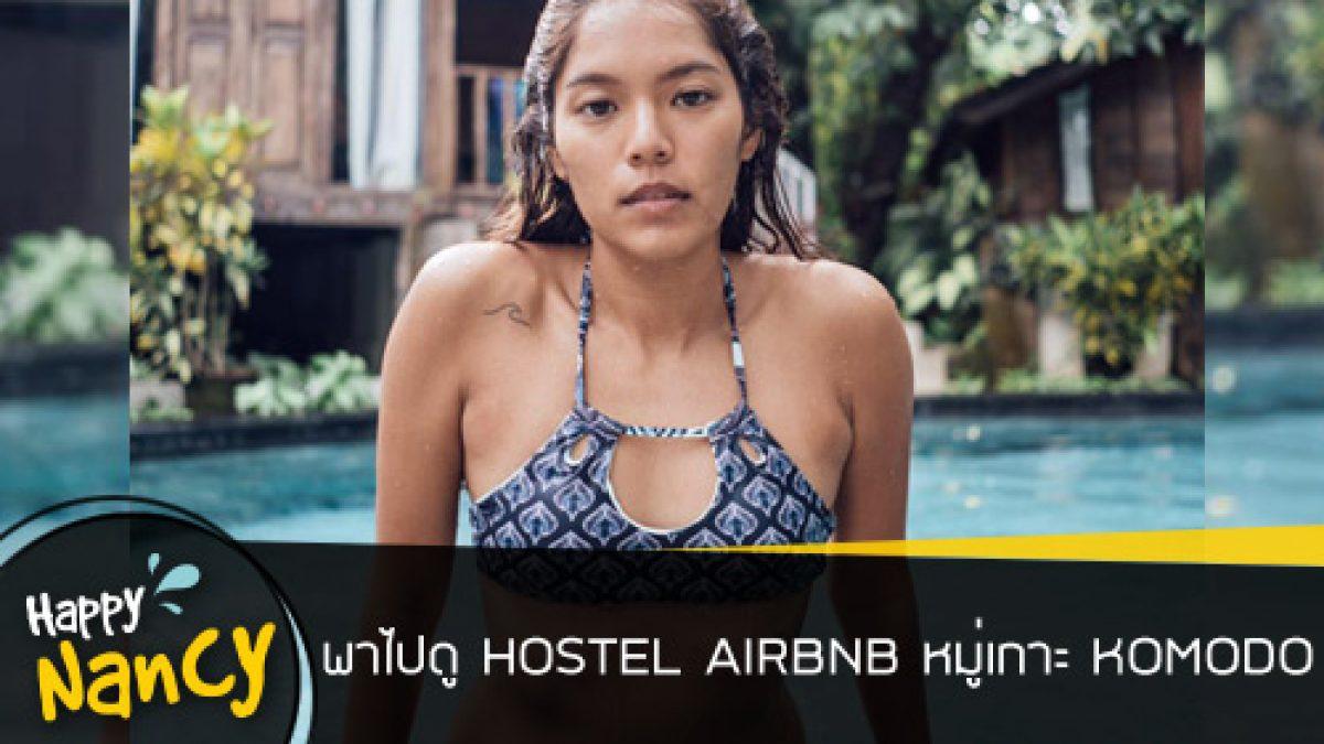 HappyNancy พาไปดู hostel airbnb ที่ต้องจองล่วงหน้า 5 เดือน ว่ามันจะ Hip เก๋ไก๋ขนาดไหน?!!!!