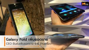 Samsung ตั้งเป้าเพิ่มยอดขายสมาร์ทโฟนหน้าจอพับในปี 2020