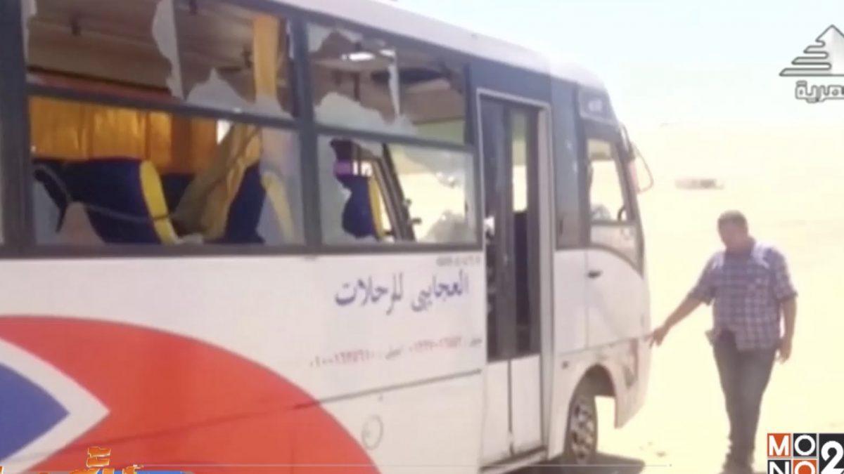 กราดยิงชาวคริสต์บนรถโดยสารในอียิปต์