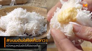 วิธีทำ ขนมต้มใส่ไข่เค็มลาวา ไส้ไหลเยิ้มๆ