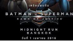 BATMAN V SUPERMAN DOWN OF JUSTICE  MIDNIGHT RUNNING BANGKOK