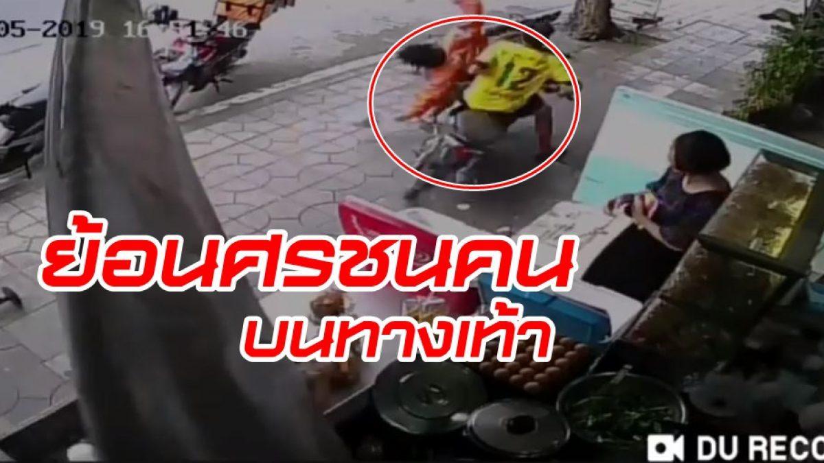 กล้อง CCTV จับภาพ นาที โจ๋เเว้นย้อนศรชนคนบนทางเท้า