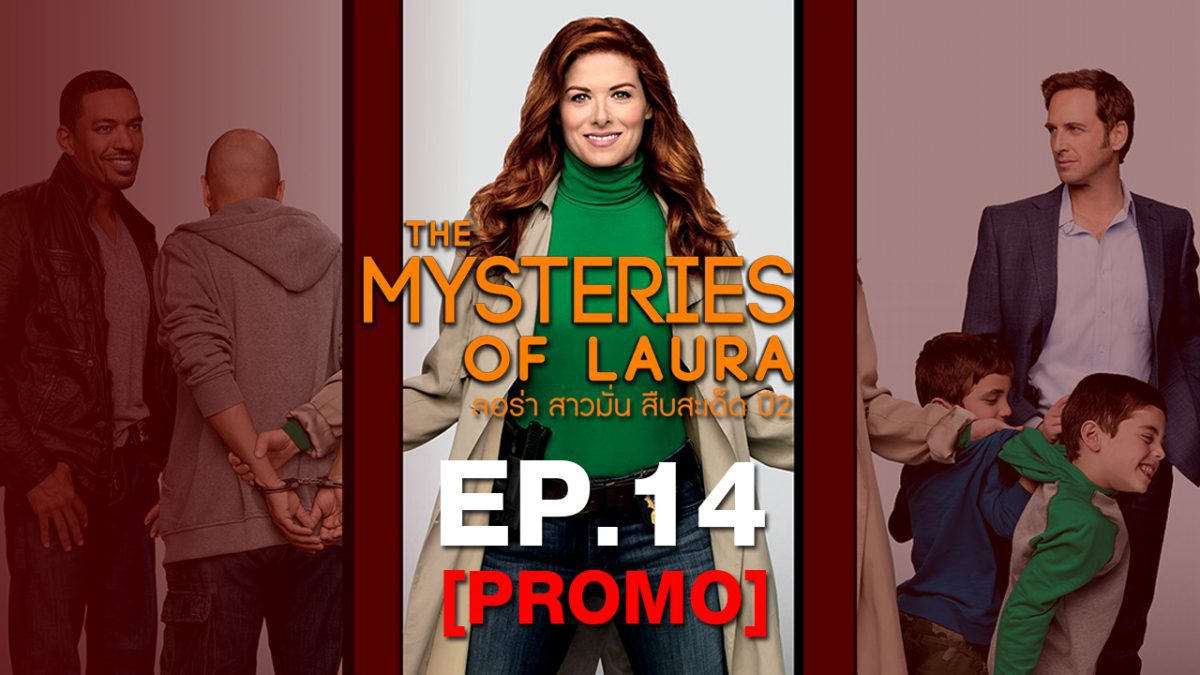 The Mysteries of Luara ลอล่า สาวมั่นสืบสะเด็ด ปี2 EP.14 [PROMO]