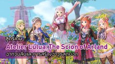 สูตรเกม Atelier Lulua การสร้างอาวุธสุดยอด!